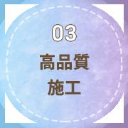 03.高品質施工画像